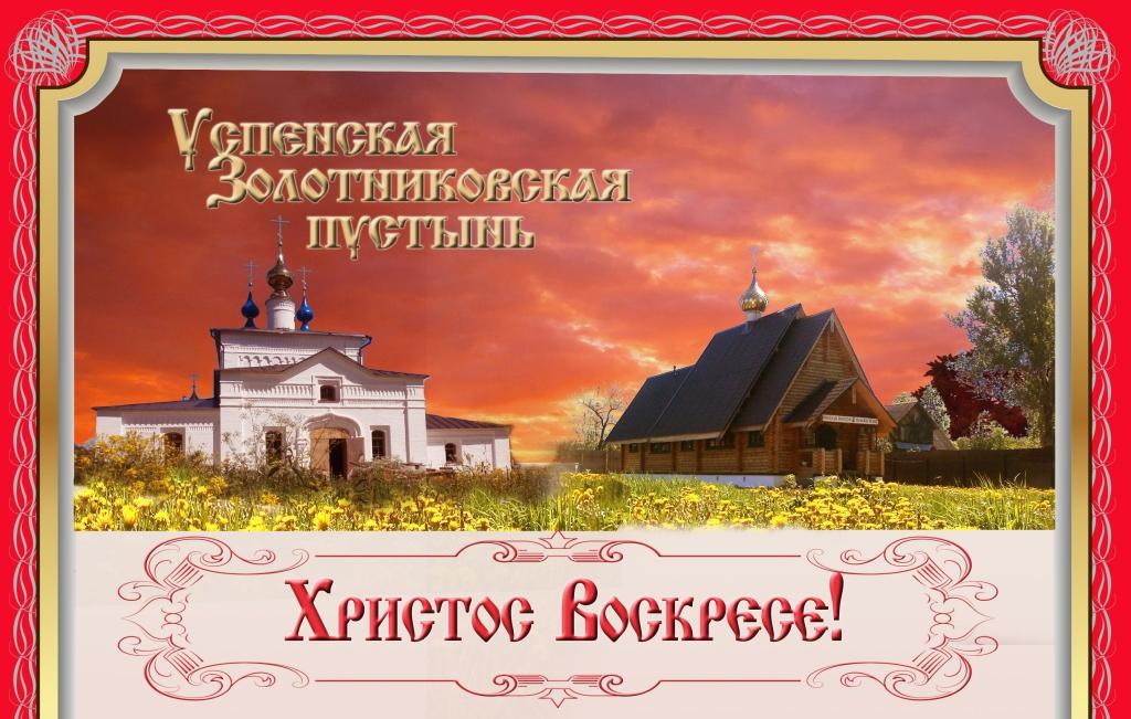 Христос Воскресе_в оглавление